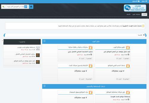 لقطة شاشة لموقع منتديات فاست هوست التطويرية بتاريخ 22/08/2021 بواسطة دليل مواقع تبادل بالمجان