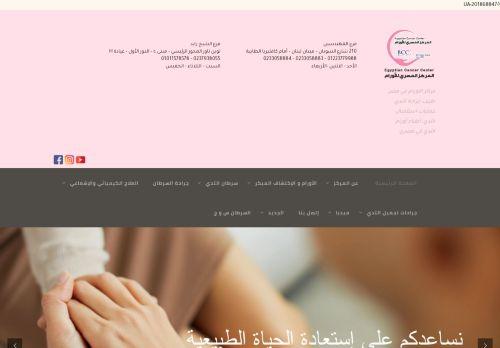 لقطة شاشة لموقع المركز المصري للأورام بتاريخ 22/08/2021 بواسطة دليل مواقع تبادل بالمجان