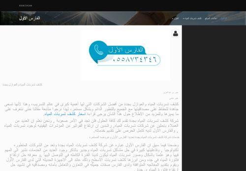 لقطة شاشة لموقع الفارس الأول للمقاولات العامة بتاريخ 25/08/2021 بواسطة دليل مواقع تبادل بالمجان