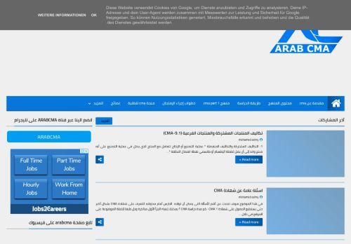 لقطة شاشة لموقع موقع عرب cma بتاريخ 25/08/2021 بواسطة دليل مواقع تبادل بالمجان