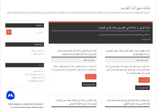 لقطة شاشة لموقع شات سهرات العرب دردشة سهرات جات سهرات العراق شات الصوتي بتاريخ 25/08/2021 بواسطة دليل مواقع تبادل بالمجان