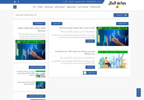لقطة شاشة لموقع صناعة المال بتاريخ 29/08/2021 بواسطة دليل مواقع تبادل بالمجان