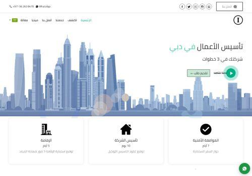 لقطة شاشة لموقع تأسيس شركة في دبي بتاريخ 02/09/2021 بواسطة دليل مواقع تبادل بالمجان