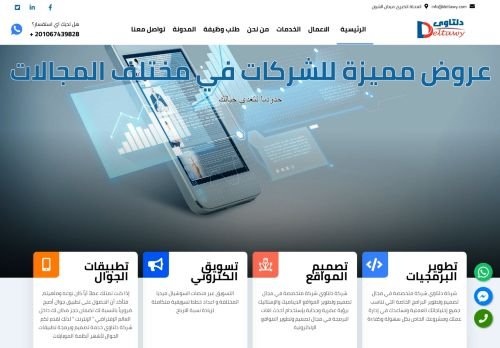 لقطة شاشة لموقع شركة دلتاوى للبرمجيات بتاريخ 02/09/2021 بواسطة دليل مواقع تبادل بالمجان