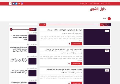لقطة شاشة لموقع دليل الشرق بتاريخ 02/09/2021 بواسطة دليل مواقع تبادل بالمجان