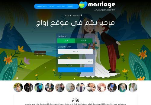 لقطة شاشة لموقع موقع زواج عربى بتاريخ 02/09/2021 بواسطة دليل مواقع تبادل بالمجان
