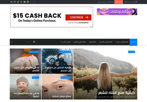 لقطة شاشة لموقع موقع وصفات أميرتي بتاريخ 02/09/2021 بواسطة دليل مواقع تبادل بالمجان