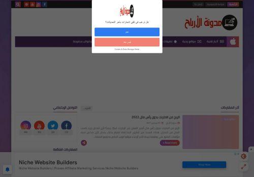 لقطة شاشة لموقع bit4ship مدونة تقنية بتاريخ 02/09/2021 بواسطة دليل مواقع تبادل بالمجان