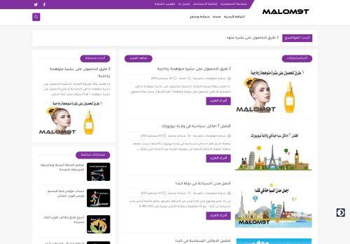 لقطة شاشة لموقع مدونة معلومات بالعربية بتاريخ 02/09/2021 بواسطة دليل مواقع تبادل بالمجان