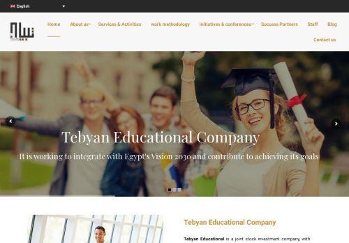 لقطة شاشة لموقع شركة تبيان التعليمية بتاريخ 04/09/2021 بواسطة دليل مواقع تبادل بالمجان