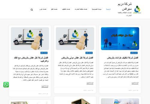 لقطة شاشة لموقع شركة دريم سيرفيس للنظافة العامه بتاريخ 05/09/2021 بواسطة دليل مواقع تبادل بالمجان