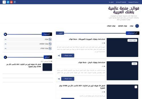 لقطة شاشة لموقع فوائد, منصة عالمية بلغتك العربية بتاريخ 05/09/2021 بواسطة دليل مواقع تبادل بالمجان