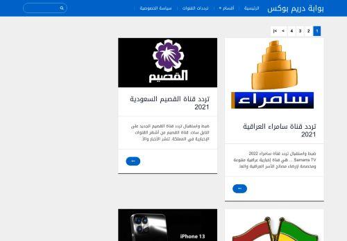 لقطة شاشة لموقع بوابة دريم بوكس بتاريخ 05/09/2021 بواسطة دليل مواقع تبادل بالمجان