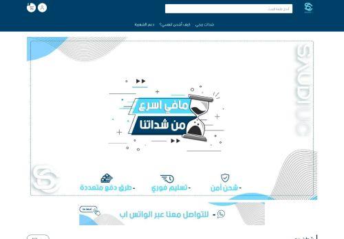 لقطة شاشة لموقع متجر سعودي UC - شحن شدات ببجي بتاريخ 05/09/2021 بواسطة دليل مواقع تبادل بالمجان