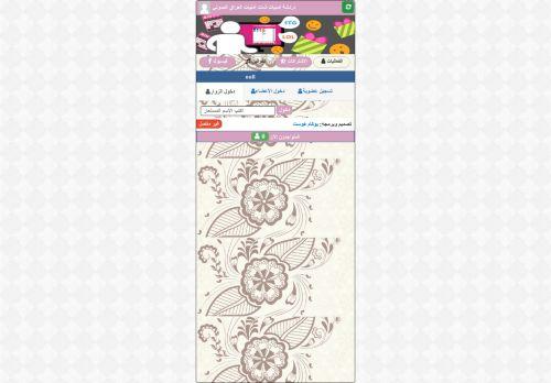 لقطة شاشة لموقع دردشة امنيات شات امنيات العراق الصوتي بتاريخ 07/09/2021 بواسطة دليل مواقع تبادل بالمجان