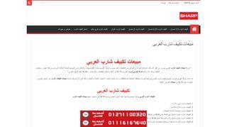 لقطة شاشة لموقع اسعار تكييف شارب بتاريخ 21/09/2019 بواسطة دليل مواقع تبادل بالمجان
