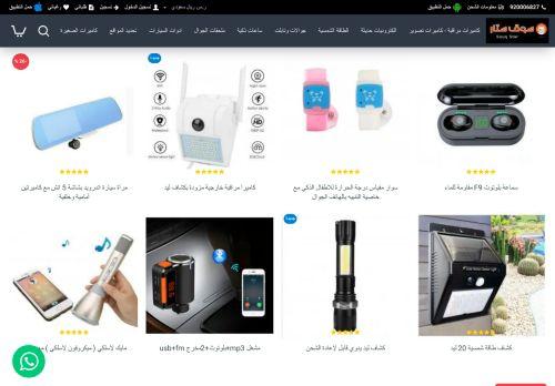 لقطة شاشة لموقع سوق ستار بتاريخ 09/09/2021 بواسطة دليل مواقع تبادل بالمجان