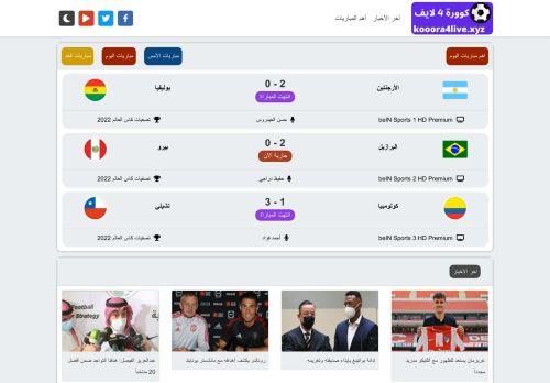 لقطة شاشة لموقع كورة 4 لايف | بث مباشر مباريات اليوم | kooora4live بتاريخ 10/09/2021 بواسطة دليل مواقع تبادل بالمجان