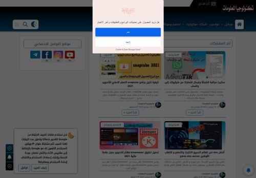 لقطة شاشة لموقع تكنولوجيــا الـمعـلـومات بتاريخ 14/09/2021 بواسطة دليل مواقع تبادل بالمجان