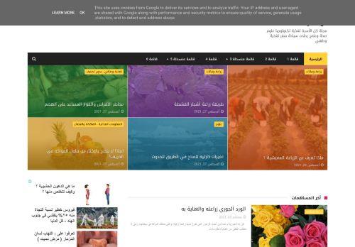 لقطة شاشة لموقع كل الدنيا بتاريخ 10/09/2021 بواسطة دليل مواقع تبادل بالمجان
