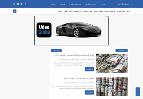لقطة شاشة لموقع مجلة الأحداث بتاريخ 10/09/2021 بواسطة دليل مواقع تبادل بالمجان
