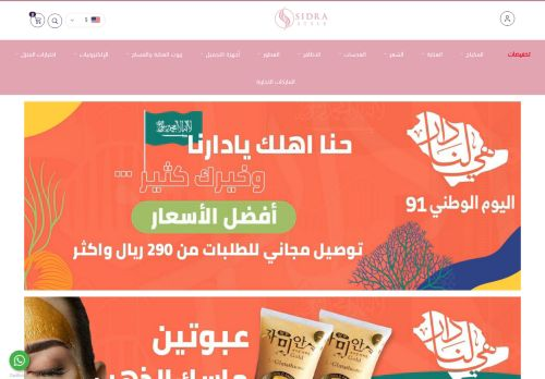لقطة شاشة لموقع متجر سيدرا ستايل بتاريخ 11/09/2021 بواسطة دليل مواقع تبادل بالمجان