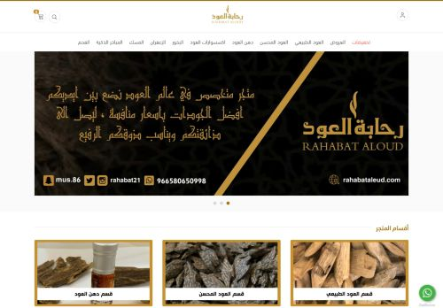 لقطة شاشة لموقع متجر رحابة العود بتاريخ 12/09/2021 بواسطة دليل مواقع تبادل بالمجان