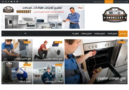 لقطة شاشة لموقع تصليح ثلاجلات، طباخات، غسالات بتاريخ 11/09/2021 بواسطة دليل مواقع تبادل بالمجان