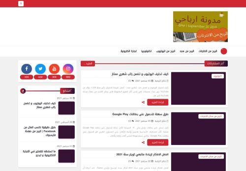 لقطة شاشة لموقع مدونة ارباحي | افضل طرق الربح من الانترنت بتاريخ 11/09/2021 بواسطة دليل مواقع تبادل بالمجان