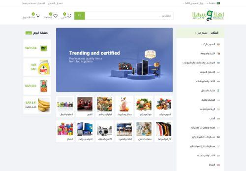لقطة شاشة لموقع منصة أهلاً وسهلاً بتاريخ 12/09/2021 بواسطة دليل مواقع تبادل بالمجان