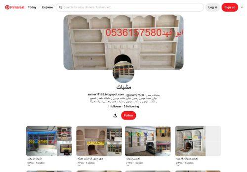 لقطة شاشة لموقع صور مشبات رخام بتاريخ 12/09/2021 بواسطة دليل مواقع تبادل بالمجان