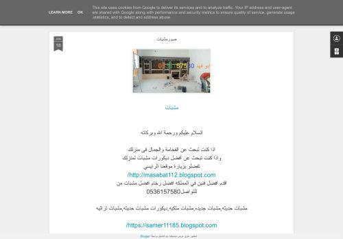 لقطة شاشة لموقع صور مشبات بتاريخ 12/09/2021 بواسطة دليل مواقع تبادل بالمجان