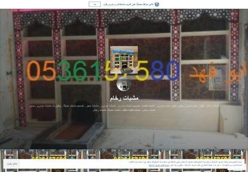 لقطة شاشة لموقع مشبات الرياض, مشبات حديثة, مشبات رخام, ديكورات مشبات, مجالس مشبات, بتاريخ 12/09/2021 بواسطة دليل مواقع تبادل بالمجان