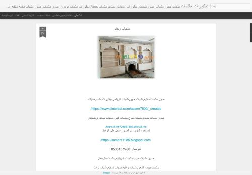 لقطة شاشة لموقع صور مشبات مشبات الرياض مشب نار بتاريخ 12/09/2021 بواسطة دليل مواقع تبادل بالمجان