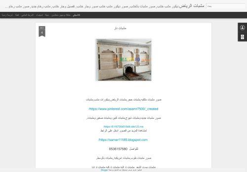لقطة شاشة لموقع معلم مشبات الرياض بتاريخ 12/09/2021 بواسطة دليل مواقع تبادل بالمجان
