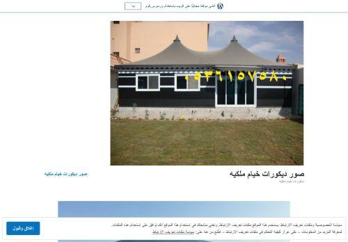 لقطة شاشة لموقع خيام وبيوت شعر بتاريخ 12/09/2021 بواسطة دليل مواقع تبادل بالمجان