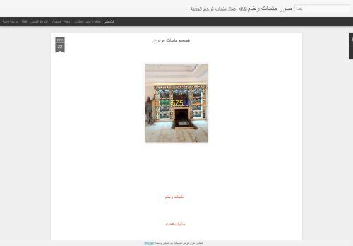 لقطة شاشة لموقع ديكورات مشبات حجر ديكورات مشبات جديده ديكورات مشبات مودرن بتاريخ 12/09/2021 بواسطة دليل مواقع تبادل بالمجان