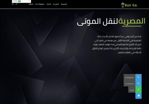 لقطة شاشة لموقع المصرية لنقل الموتى بتاريخ 12/09/2021 بواسطة دليل مواقع تبادل بالمجان