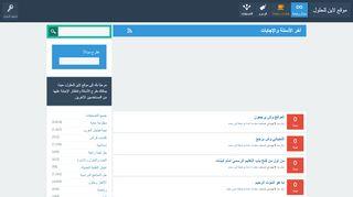 لقطة شاشة لموقع موقع لاين للحلول بتاريخ 21/09/2019 بواسطة دليل مواقع تبادل بالمجان
