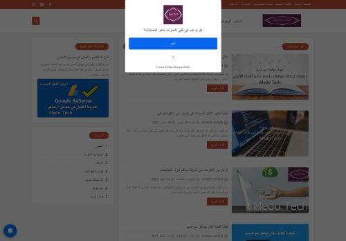 لقطة شاشة لموقع Medo Tech بتاريخ 14/09/2021 بواسطة دليل مواقع تبادل بالمجان