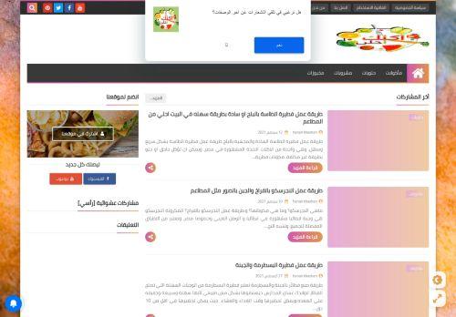 لقطة شاشة لموقع aklek ahla   اكلك احلي بتاريخ 14/09/2021 بواسطة دليل مواقع تبادل بالمجان