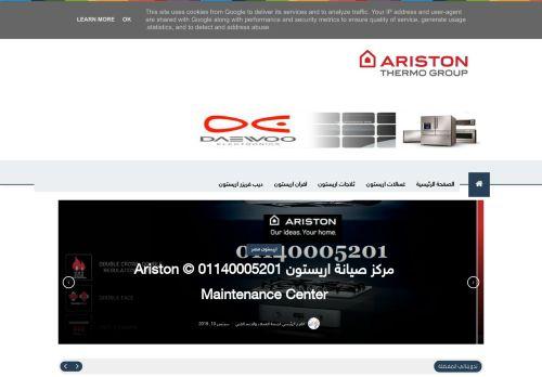 لقطة شاشة لموقع الخط الساخن صيانة اريستون 01140005201 بتاريخ 14/09/2021 بواسطة دليل مواقع تبادل بالمجان