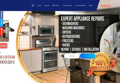 لقطة شاشة لموقع صيانة اريستون 01288818508 Ariston maintenance center بتاريخ 14/09/2021 بواسطة دليل مواقع تبادل بالمجان