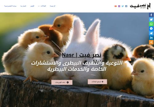لقطة شاشة لموقع Nasr Vet بتاريخ 15/09/2021 بواسطة دليل مواقع تبادل بالمجان