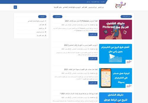 لقطة شاشة لموقع tarba7 | مدونة تربح بتاريخ 15/09/2021 بواسطة دليل مواقع تبادل بالمجان