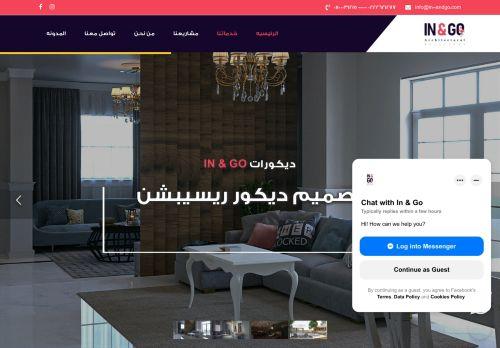 لقطة شاشة لموقع in&go بتاريخ 15/09/2021 بواسطة دليل مواقع تبادل بالمجان
