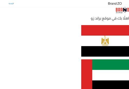 لقطة شاشة لموقع براند زو بتاريخ 16/09/2021 بواسطة دليل مواقع تبادل بالمجان