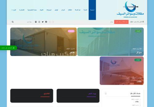 لقطة شاشة لموقع مظلات وسواتر السيف بتاريخ 16/09/2021 بواسطة دليل مواقع تبادل بالمجان