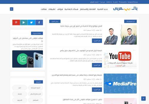 لقطة شاشة لموقع اتنين بالعربى بتاريخ 16/09/2021 بواسطة دليل مواقع تبادل بالمجان