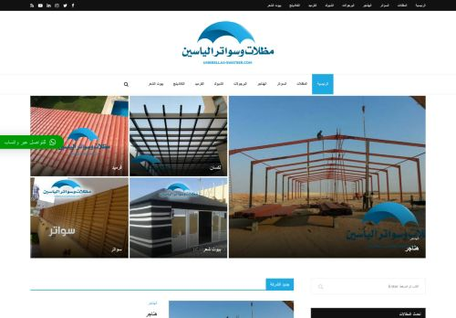 لقطة شاشة لموقع مظلات وسواتر الرياض بتاريخ 16/09/2021 بواسطة دليل مواقع تبادل بالمجان